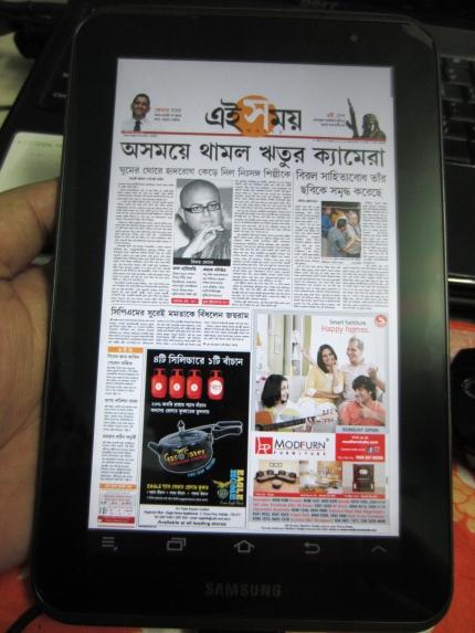 EiSamay Epaper